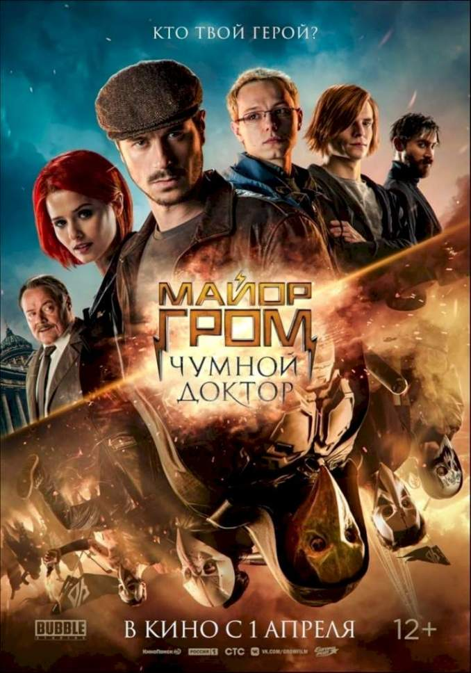 Major Grom: Plague Doctor (2021) | Russian Movie Mp4 Download