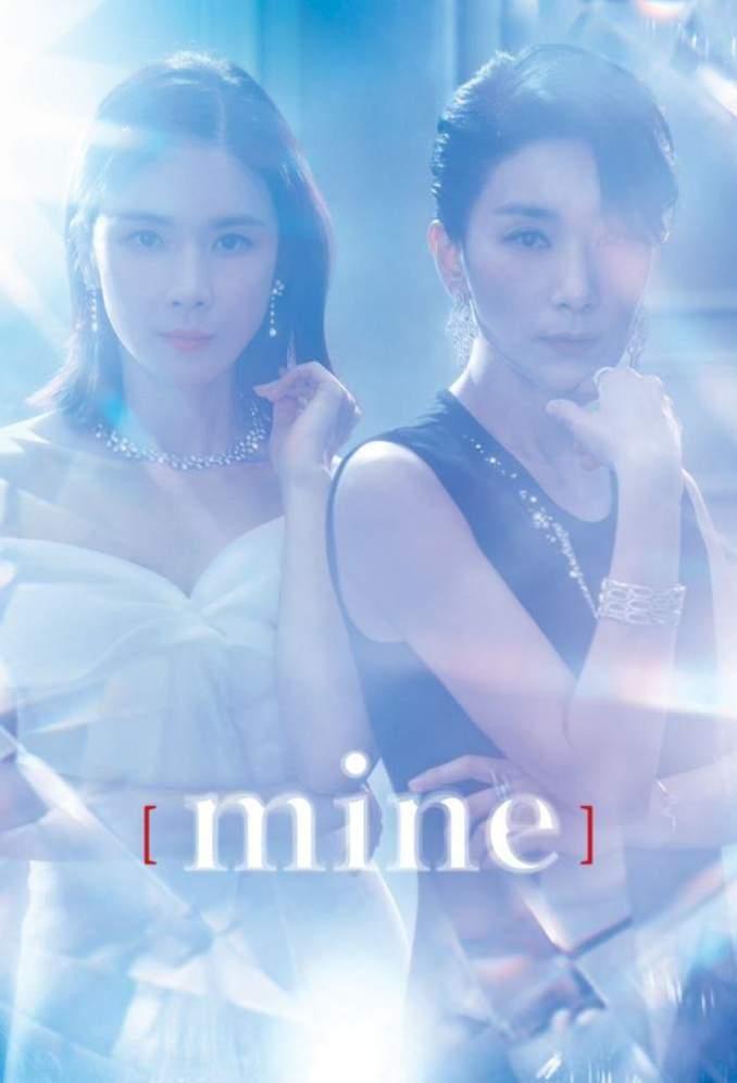 Mine Season 1 Episode 12 (Korean Drama)