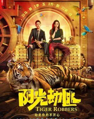 Tiger Robbers (2021) | Chinese Movie